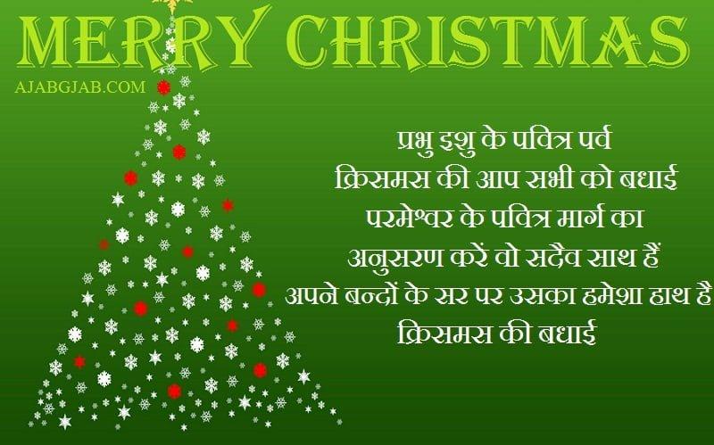 Christmas Day Hindi Greetings