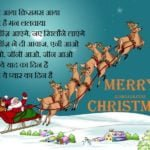 Christmas Day Hindi Poems For Kids
