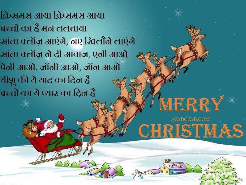 Christmas Day Hindi Poems For Kids