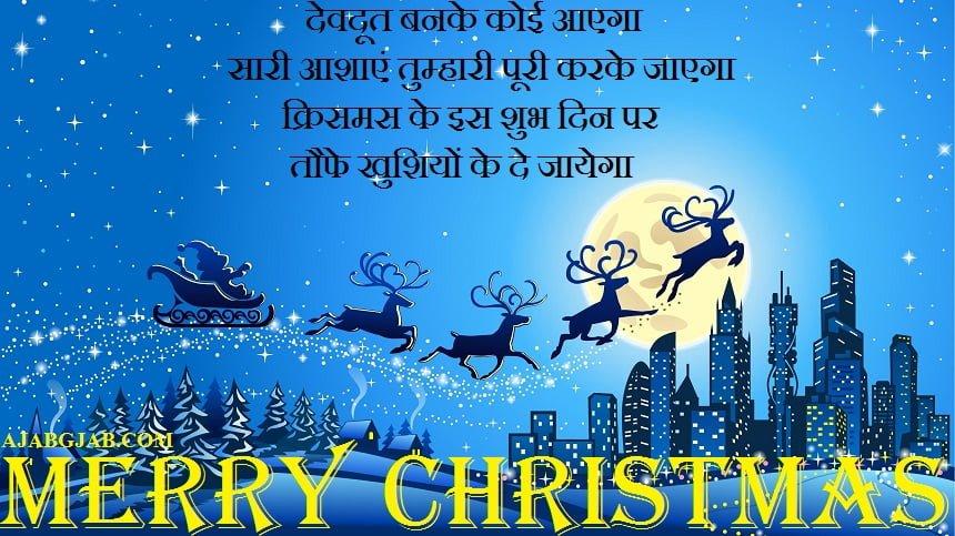 Christmas Day Hindi Status