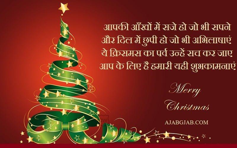 Christmas Day Shayari 2018