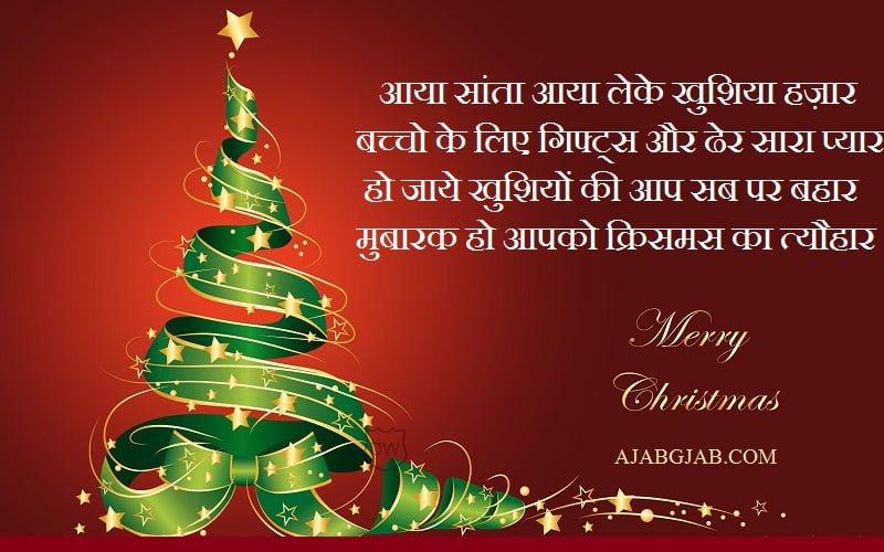 Christmas Day Shayari