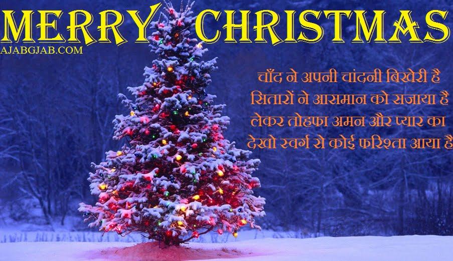 Christmas Day WhatsApp Shayari