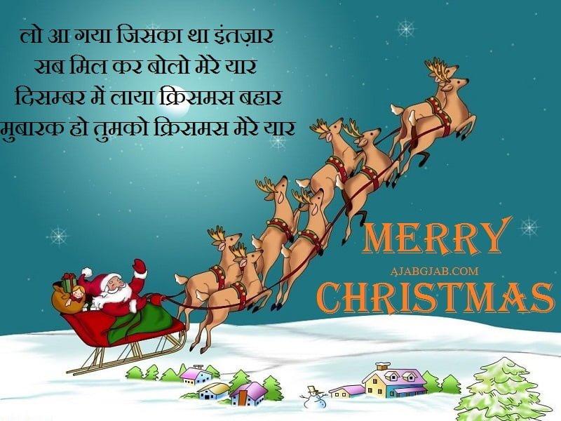 Christmas Facebook Status in Hindi