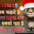Christmas Funny Hindi Messages
