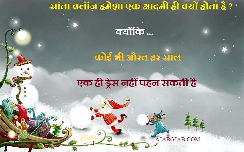 Christmas Funny Jokes In Hindi
