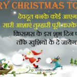 Christmas Greetings In Hindi