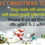 Christmas Greetings In Hindi