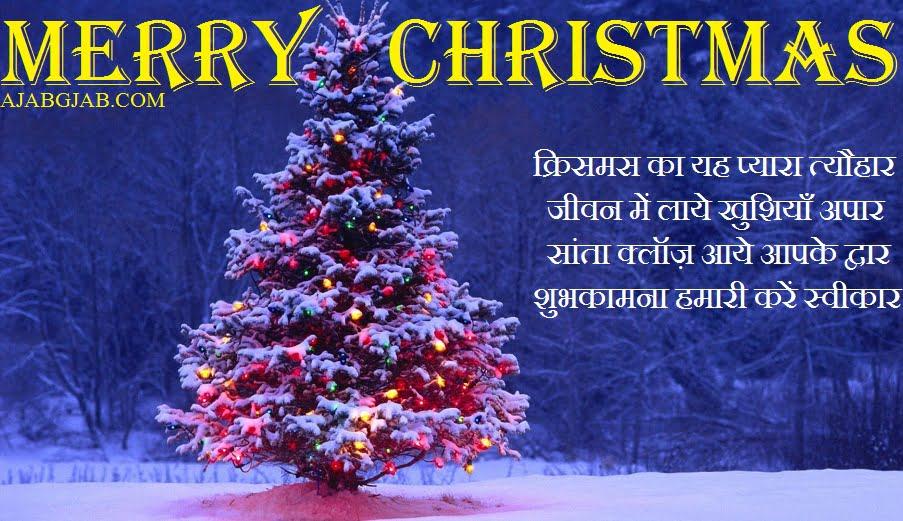 Christmas Hindi Greetings For WhatsApp