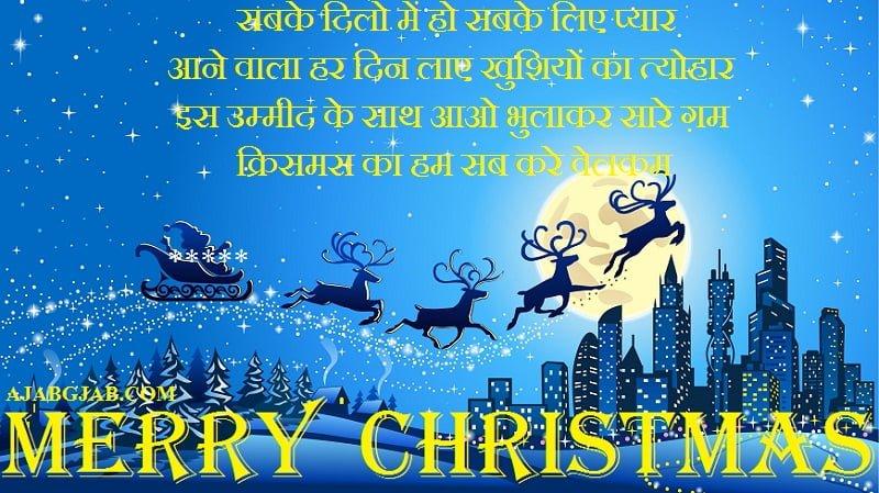 Christmas Hindi Status