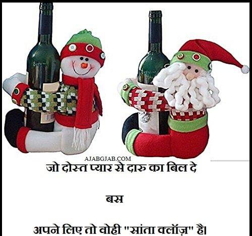 Christmas Jokes In Hindi