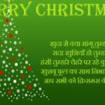 Christmas Messages In Hindi