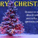 Christmas WhatsApp Shayari