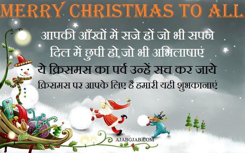 Christmas Whatsapp Greetings In Hindi