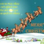 Christmas Whatsapp Status in Hindi