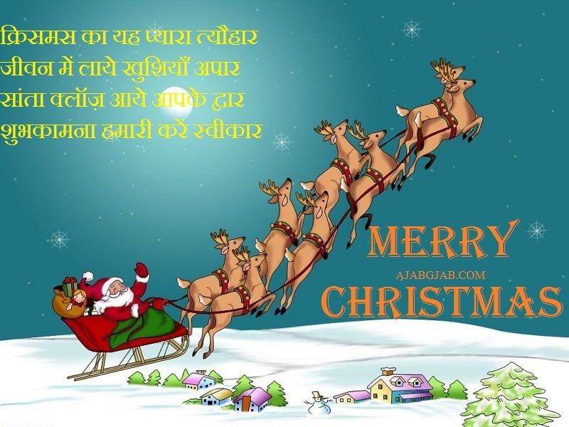 Christmas Whatsapp Status in Hindi