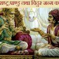 Dhritarashtra Pandu Vidur Jnam Katha