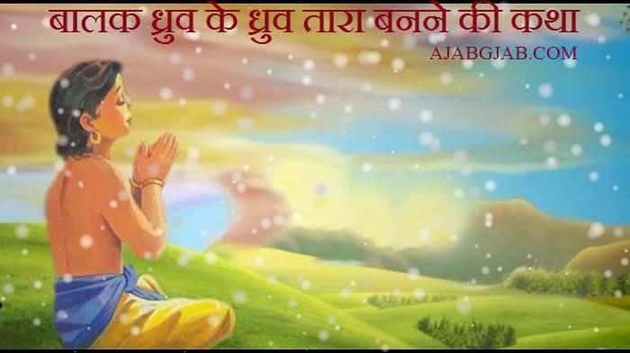 Dhruva Tara Ki Katha