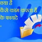 DigiLocker Information In Hindi