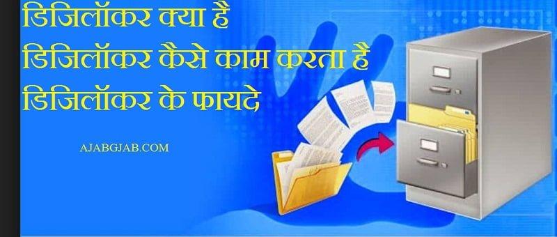 DigiLocker Information In Hindi