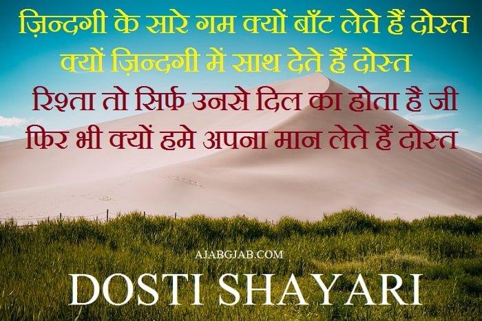 Dosti Facebook Shayari