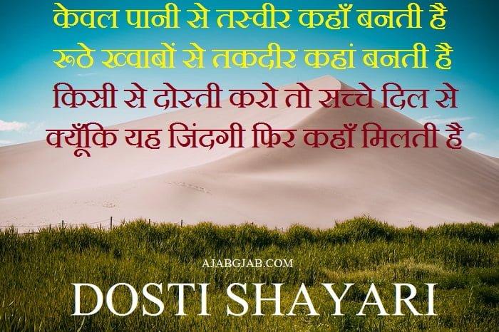Dosti Image Shayari
