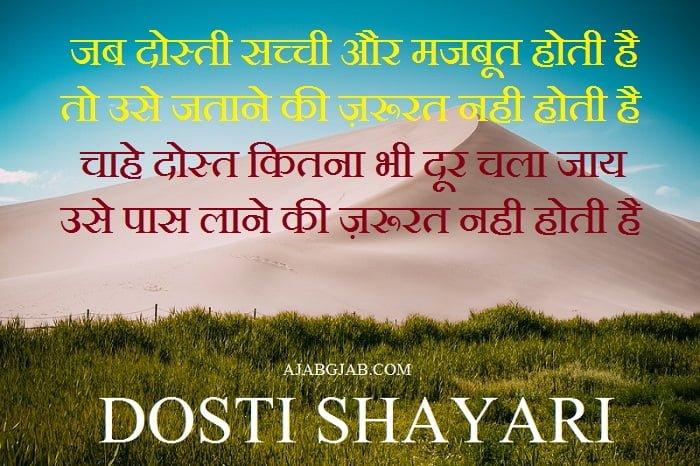 Dosti WhatsApp Shayari