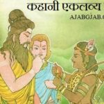 Eklavya Hindi Story