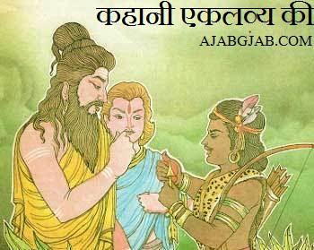 Eklavya Hindi Story