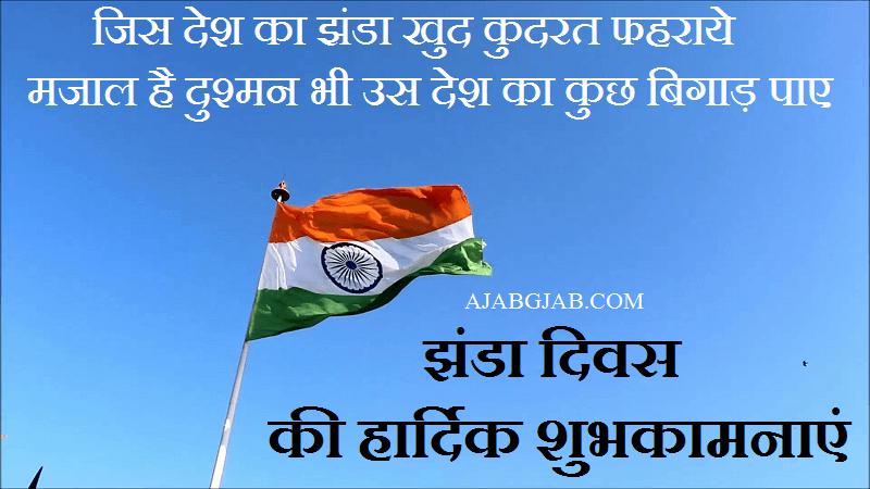 Flag Day Hindi Status