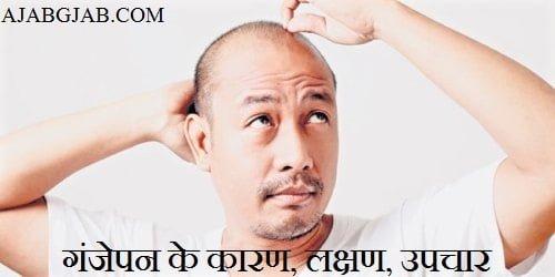 Ganjepan Ke Karan Lakshan Upchar