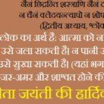 Gita Jayanti Hindi Messages