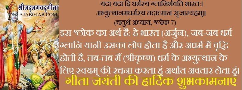 Gita Jayanti Hindi SMS