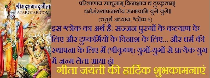 Gita Jayanti Picture Messages