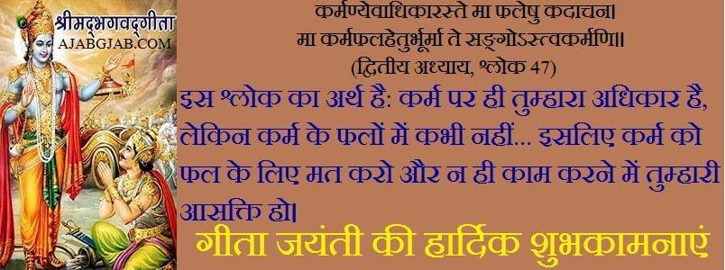 Gita Jayanti Picture Wishes