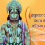 Hanuman Ji Ko Kis Devta Ne Diya Kaunsa Vardan