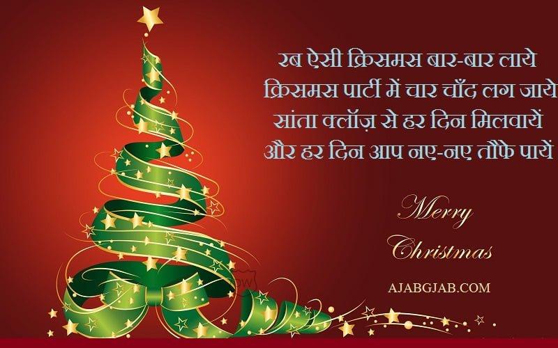 Happy Christmas Day Shayari