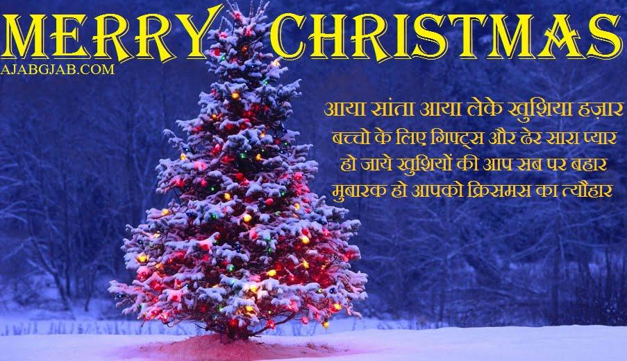 Happy Christmas Facebook Shayari