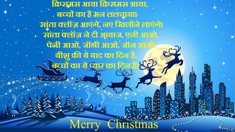 Happy Christmas Photos In Hindi