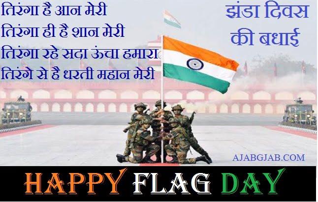 Happy Jhanda Diwas Hd Photos