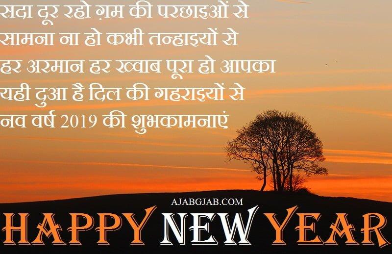 Happy New Year Hd Hindi Images