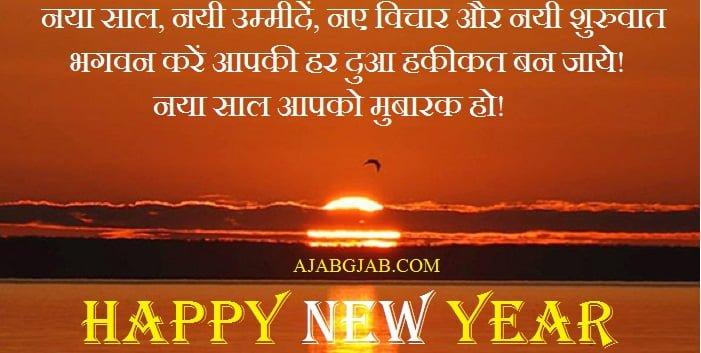 Happy New Year Hd Hindi Photo