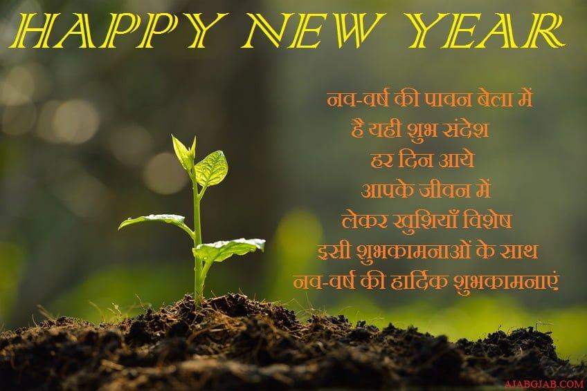 Happy New Year Hd Hindi Wallpaper