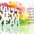 Happy New Year Hindi Images