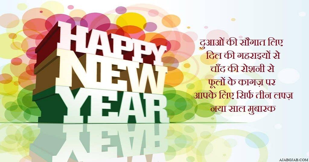 Happy New Year Hindi Images