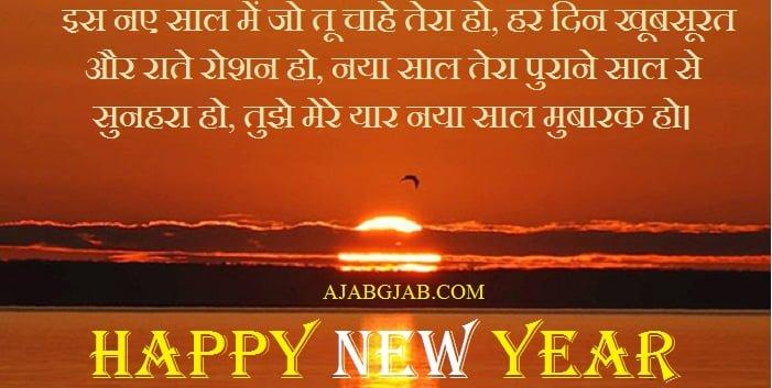 Happy New Year Hindi Photos For Greeting