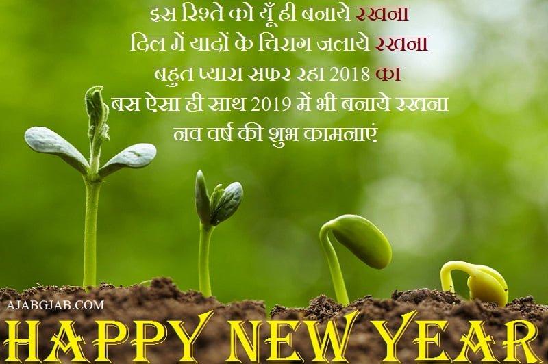 Happy New Year Hindi Photos
