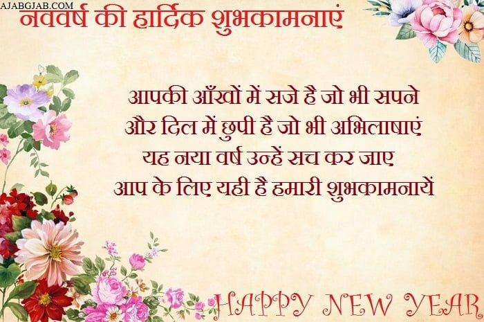 Happy New Year Hindi Wallpaper For Greeting