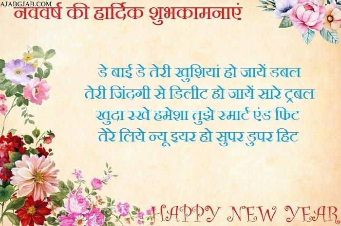 Happy New Year Hindi Wallpaper For WhatsApp