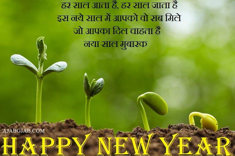 Happy New Year Hindi Wallpaper Free Download